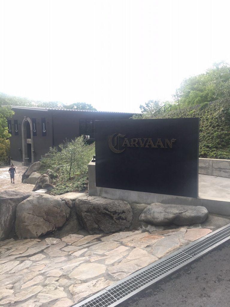 カールヴァーンという飯能市にあるブルワリーレストラン