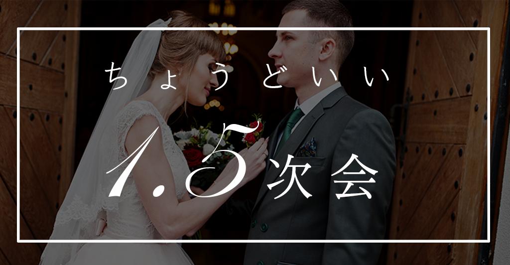 1.5次会 プラン で結婚式は何処まで出来るの?