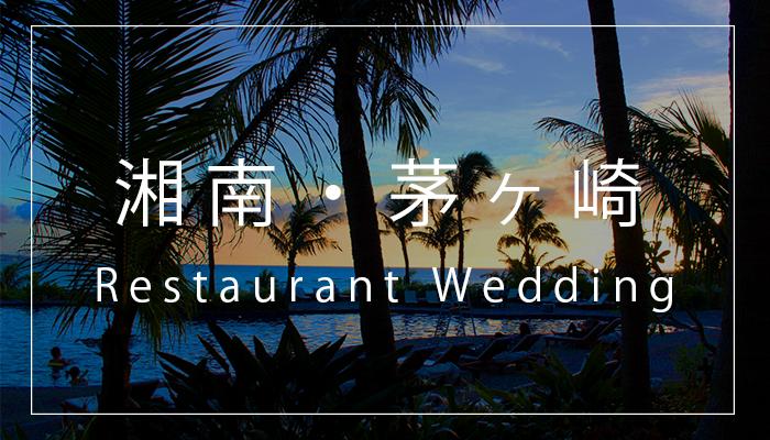 茅ケ崎 の 結婚式 は レストランウェディングが人気【モキチフーズガーデン】