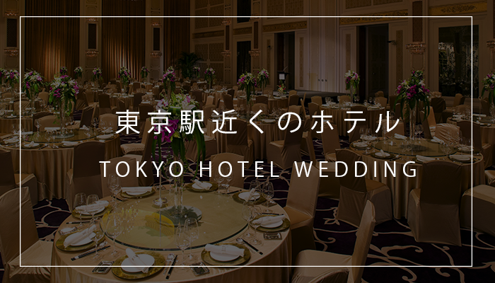 東京駅 から近い ホテルウェディング が増えました