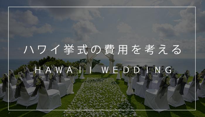 ハワイ挙式 費用 と諸々考えてみる
