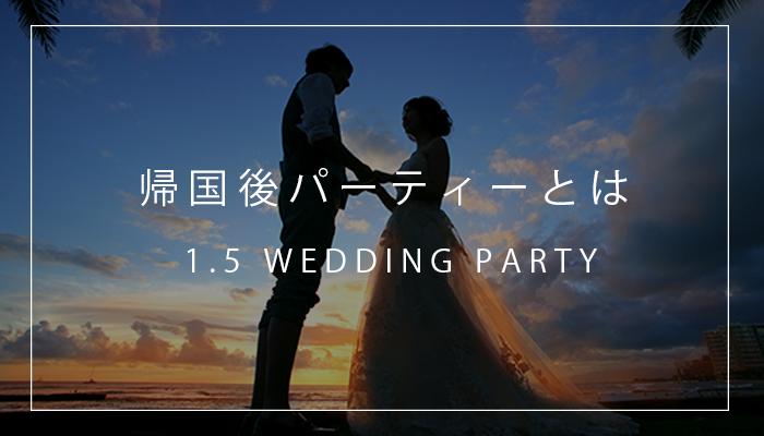 帰国後パーティー = 1.5次会結婚パーティー