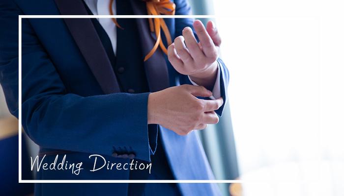 結婚式、1.5次会 の新郎洋装の選び方