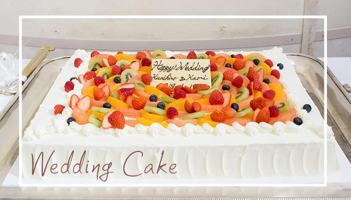 結婚式、1.5次会の ウエディングケーキ & デザート