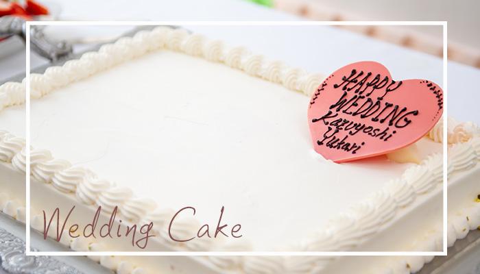 結婚式、 1.5次会 ウェディングケーキの演出