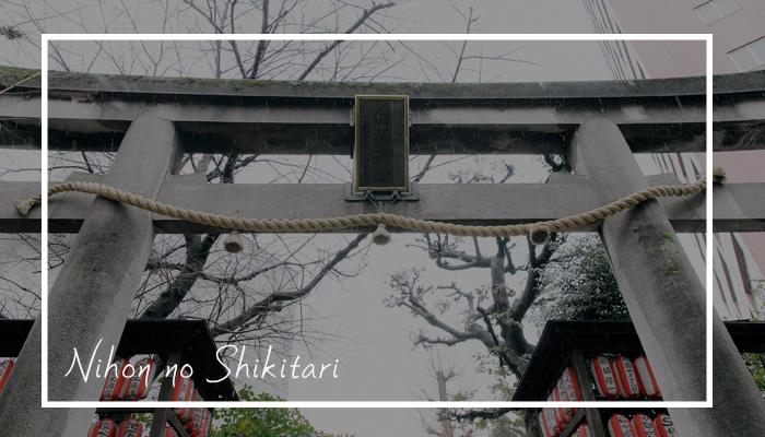 日本の結婚式のしきたり~中国・四国地方~