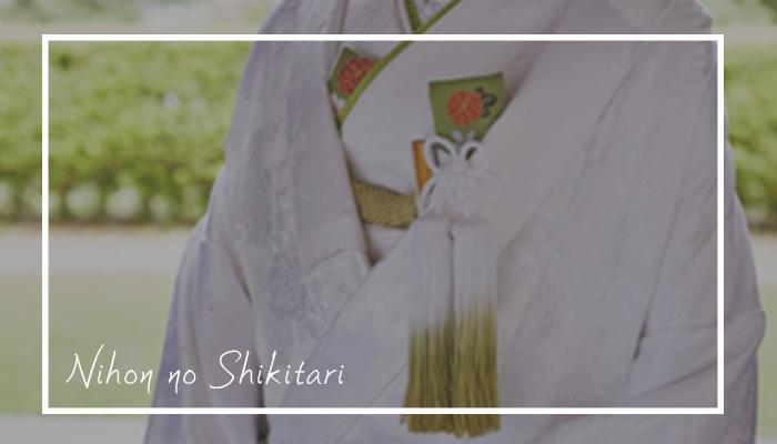 日本の結婚式のしきたり~九州・沖縄地方~