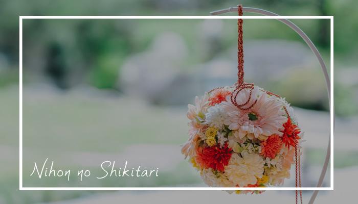 日本の結婚式のしきたり~中部地方②~