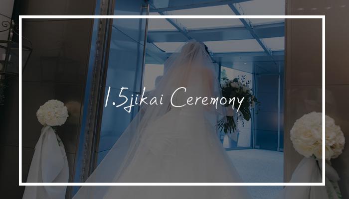 結婚式、1.5次会 人前式の誓いの言葉