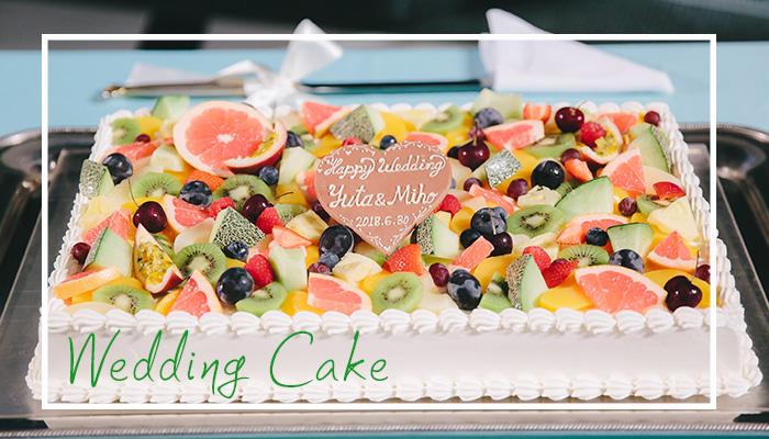 結婚式 1.5次会 ウェディングケーキを使った演出